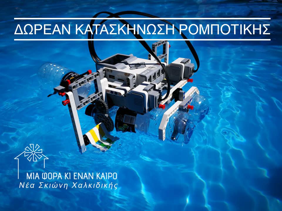 Ακαδημία Ρομποτικής Κατασκήνωση ρομποτικής