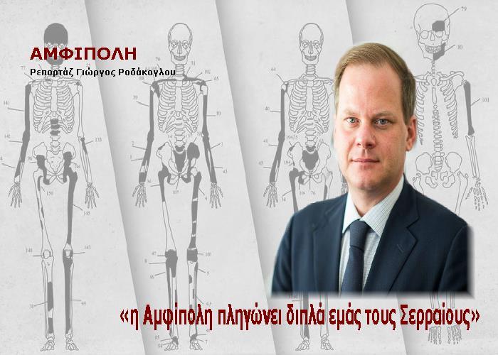 Amphipoli Αμφίπολη