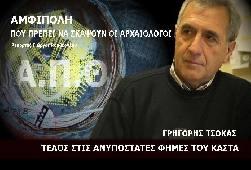 amfipoli amphipoli αμφίπολη ταφος